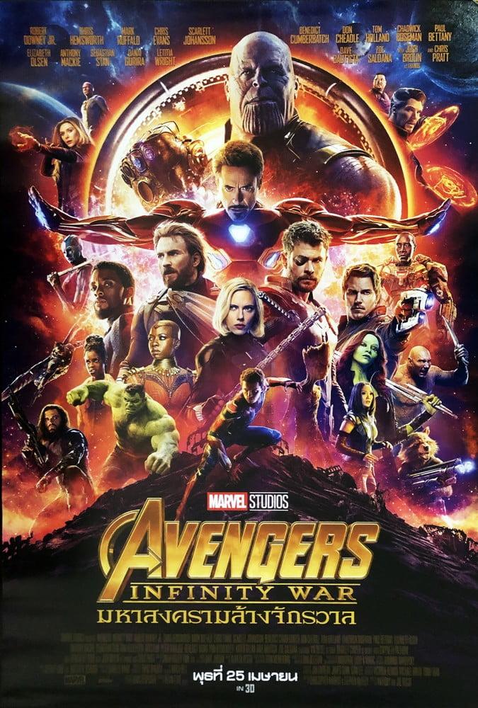 Avengers201811