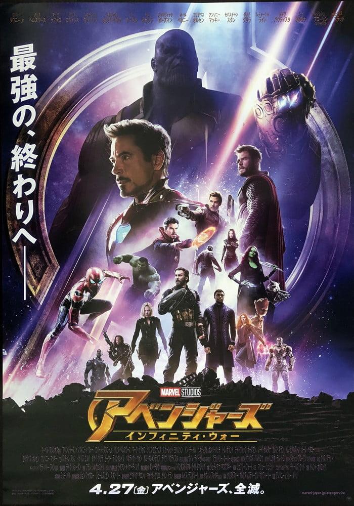 Avengers201812