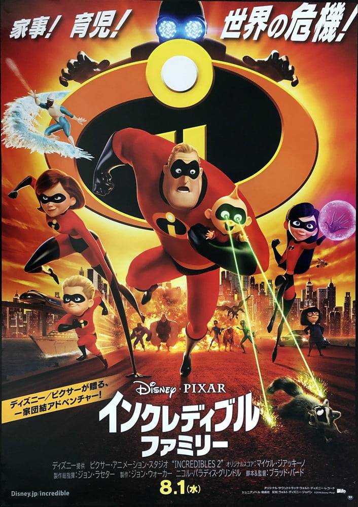 Incrediblestwo4