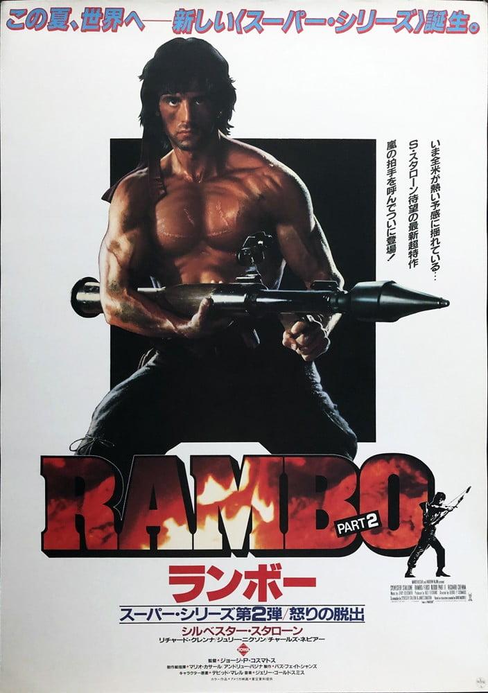 Rambofirstbloodpart212