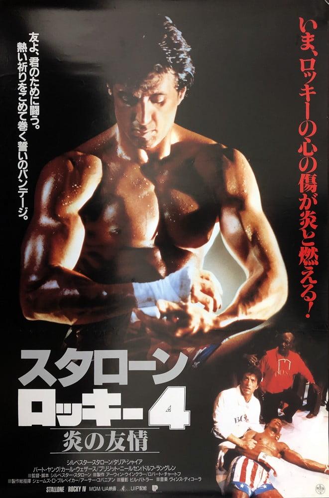 Rocky47 1