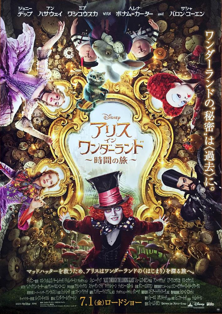 Alicethroughthelookingglass4