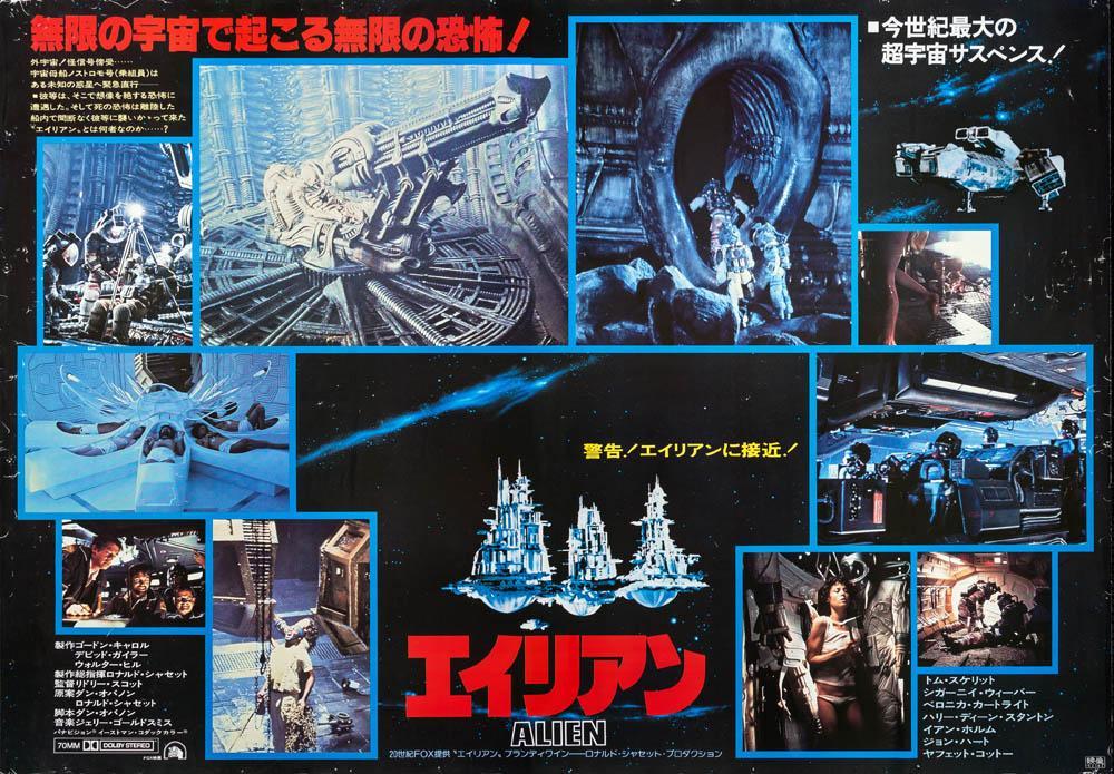 Alien122