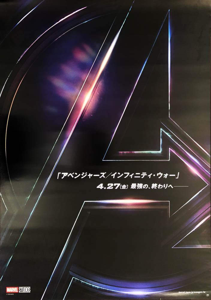 Avengers20188