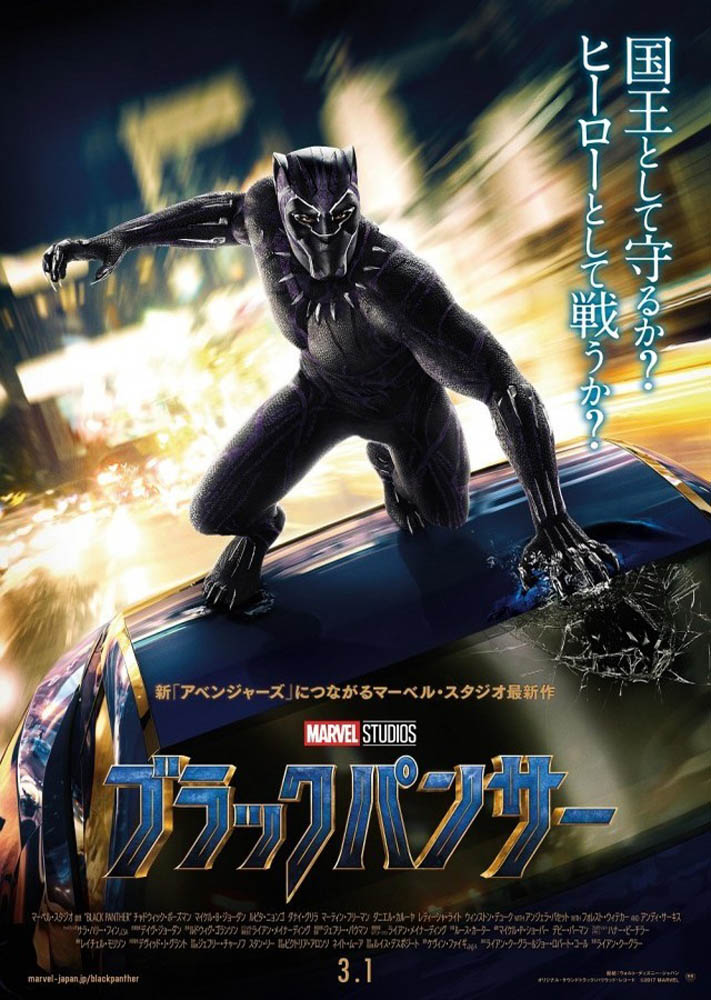 Blackpanther8