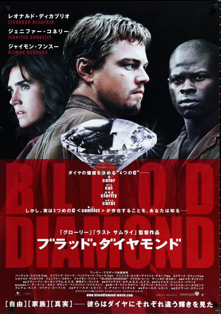 Blooddiamond1