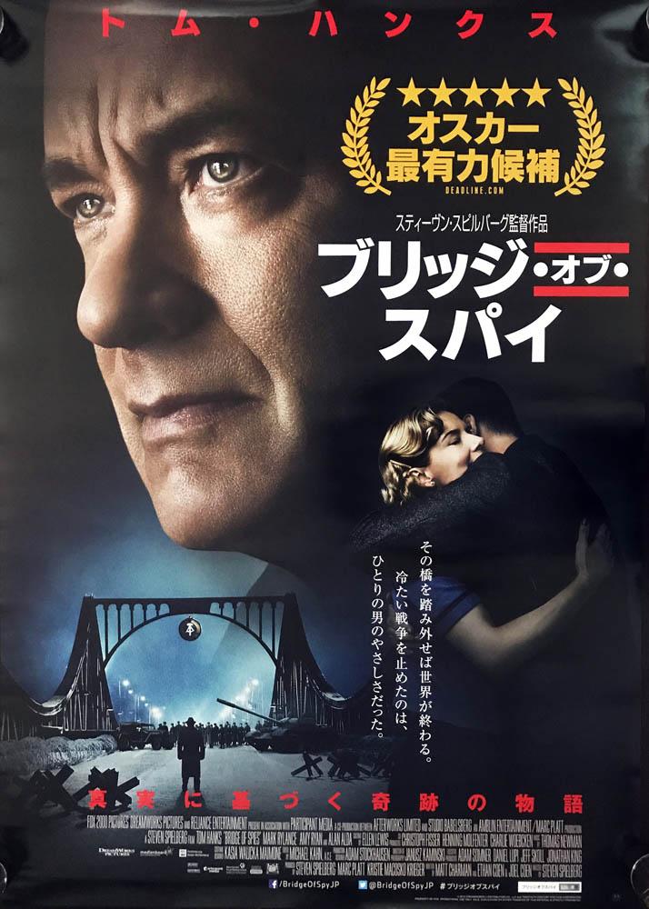 Bridgeofspies11