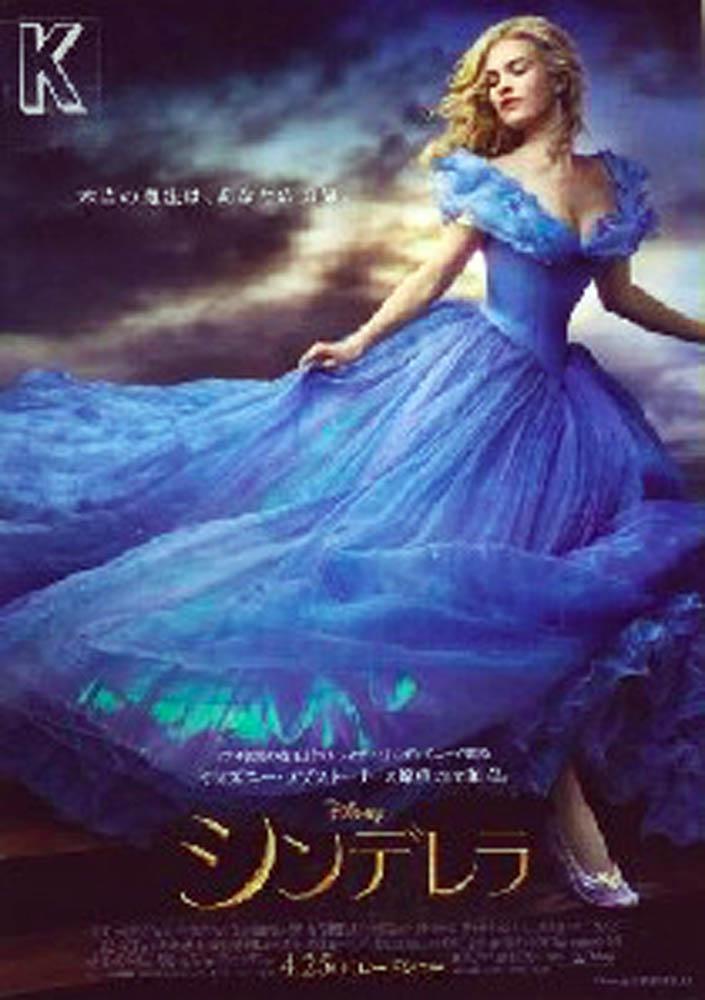 Cinderella20153