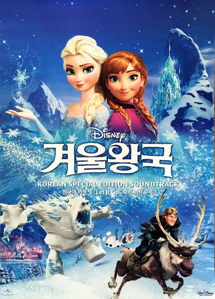 Frozen9