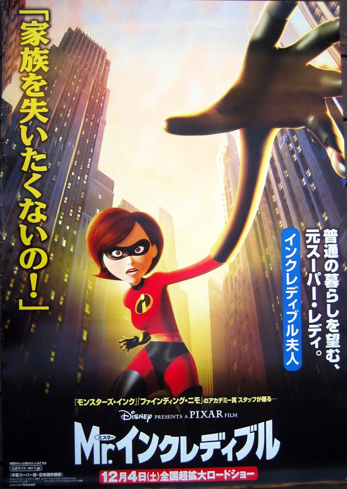 Incredibles12