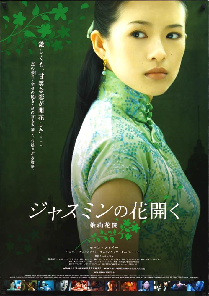 Jasmineflower2