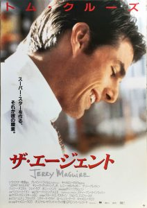 Jerrymaguire3