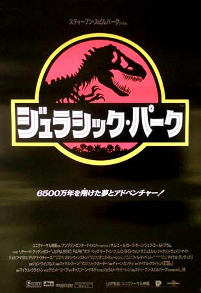 Jurassicpark113