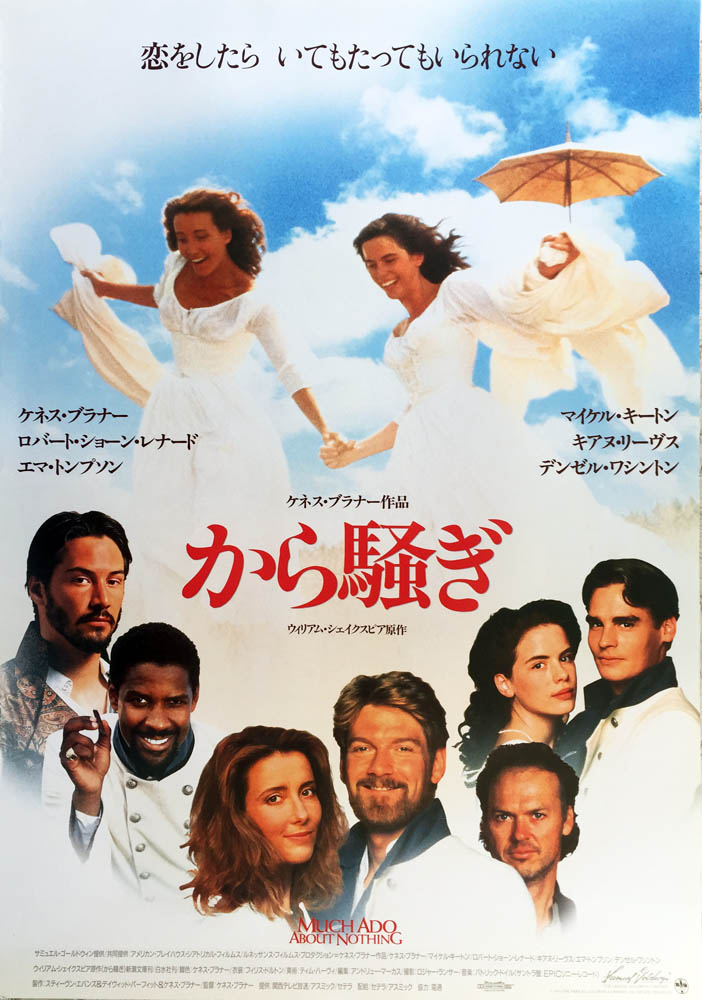 Muchadoaboutnothing3
