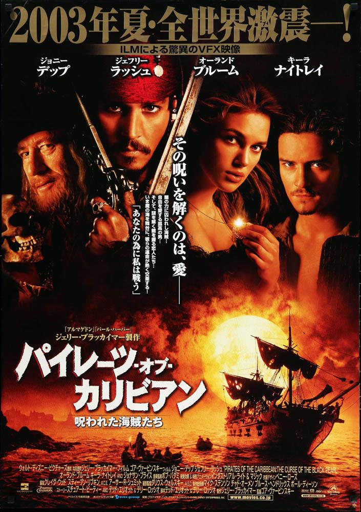 Piratesofthecaribbean8