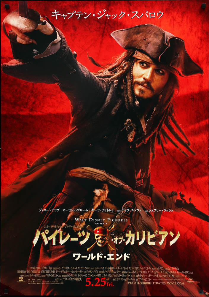 Piratesofthecaribbeanatworldsend12