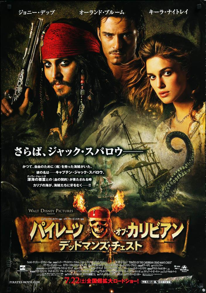 Piratesofthecaribbeandeadmanschest9