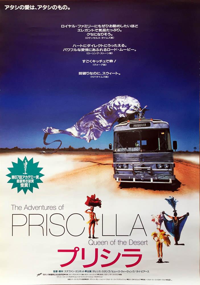 Priscilla1