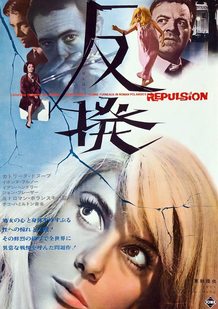 Repulsion8
