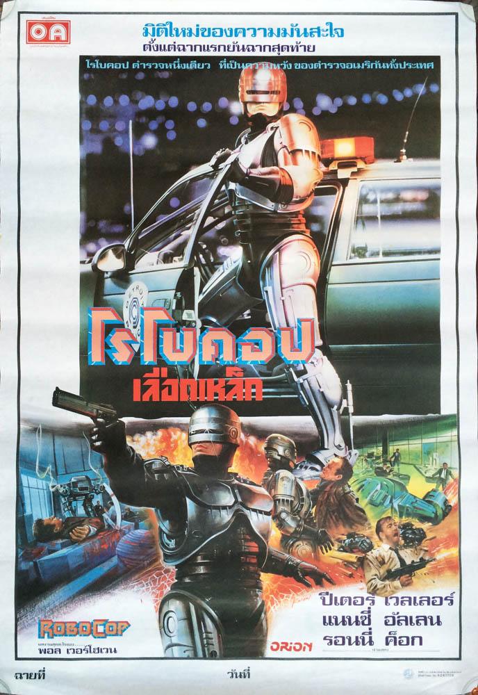 Robocop3