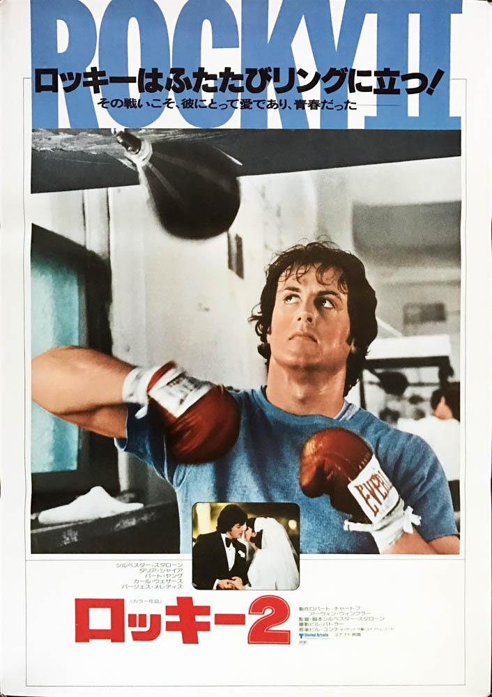 Rocky23