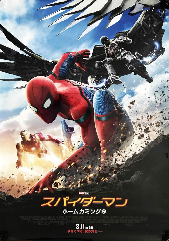 Spidermanhomecoming5