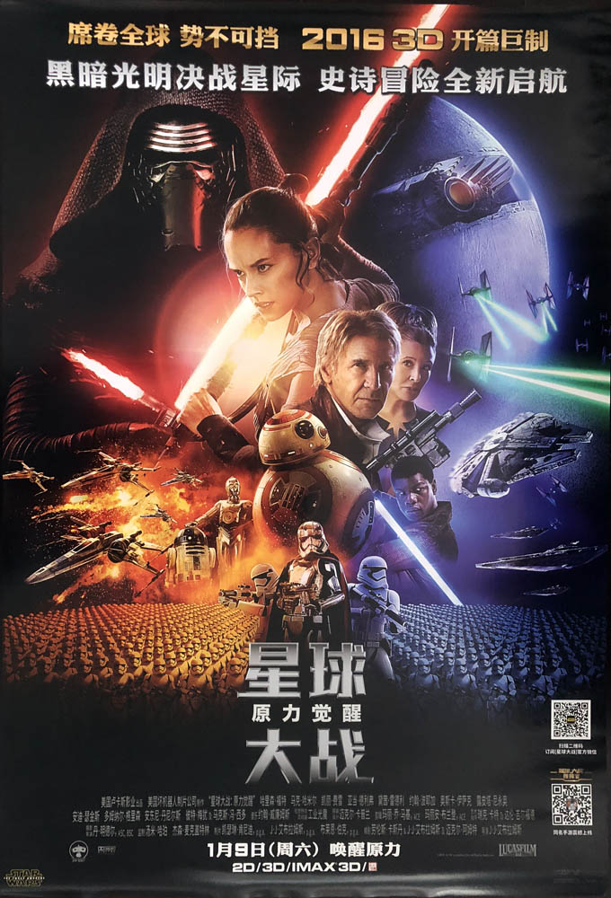 Starwarsforceawakens12