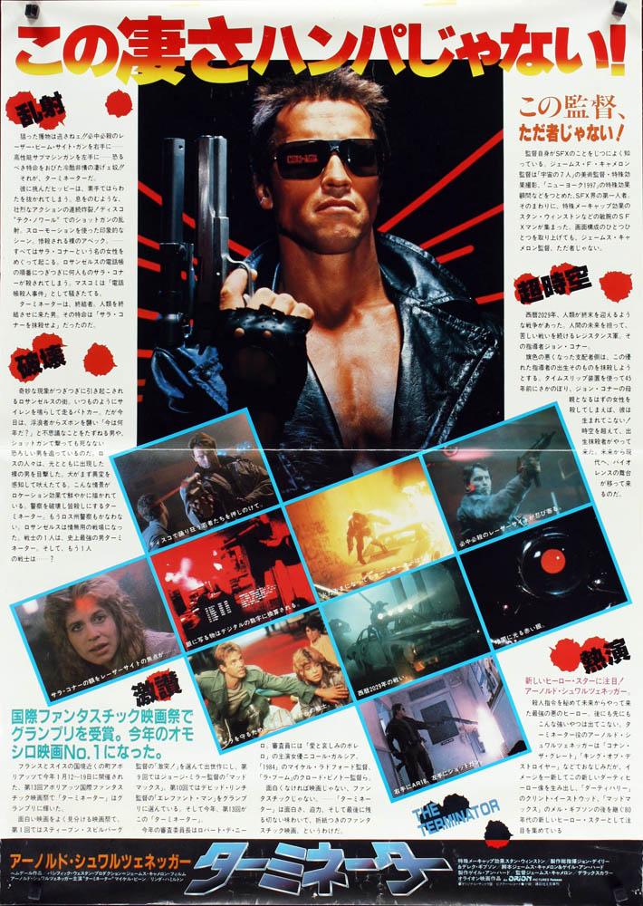 Terminator110