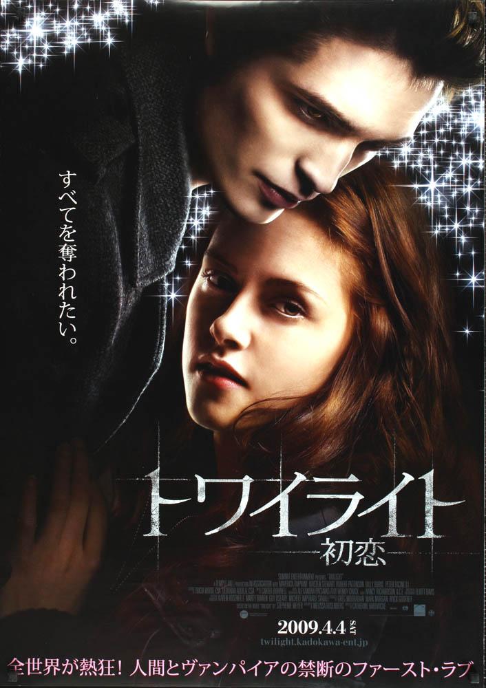 Twilight7