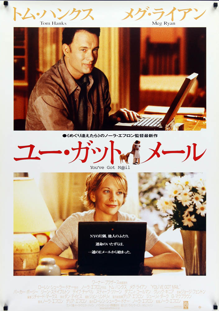 Youvegotmail2