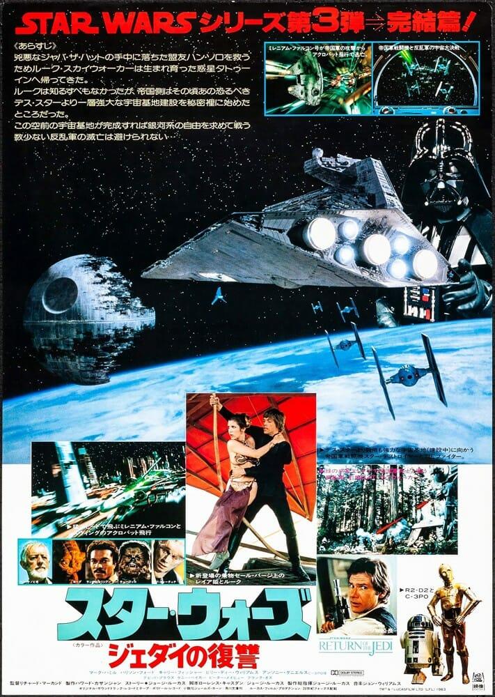 Starwars93