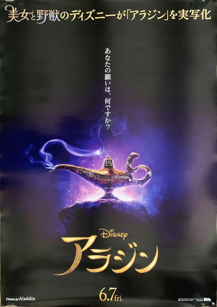 Aladdin20193