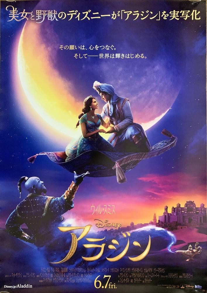 Aladdin20194