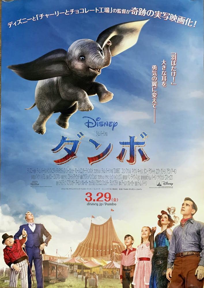 Dumbo6