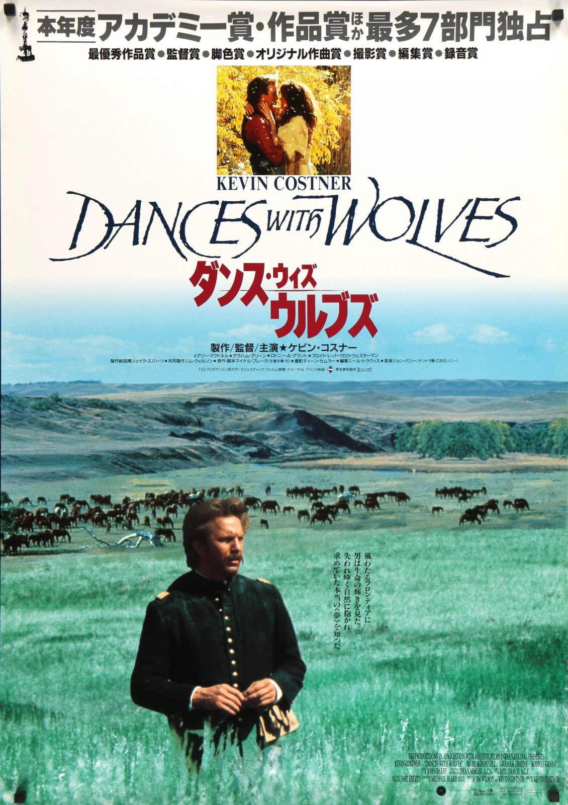 Danceswithwolves10 scaled