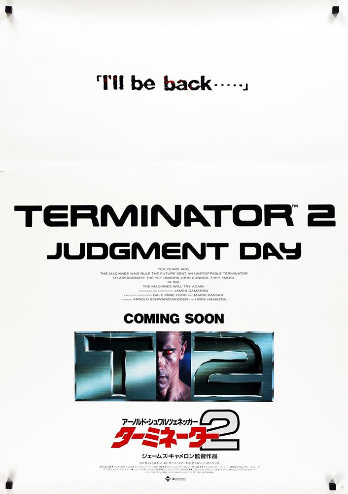 Terminator212